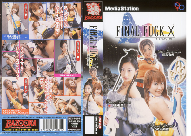 Cosplay x final hentai fantasy lulu